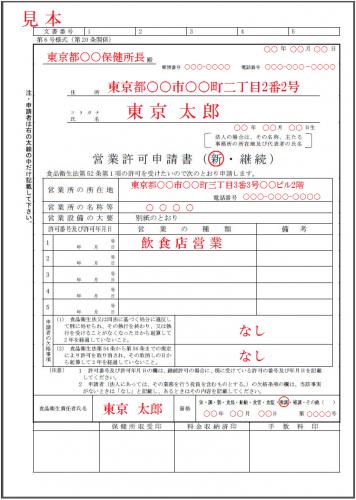 営業許可申請書記入例